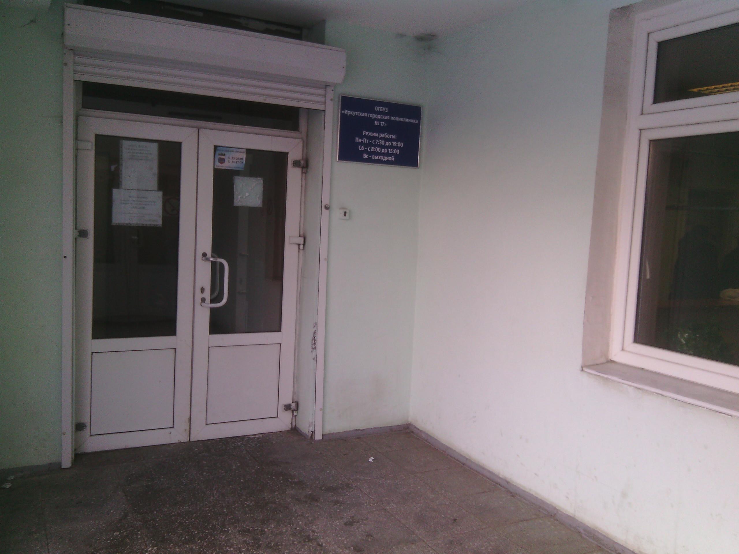 Воткинск поликлиника 2 записаться