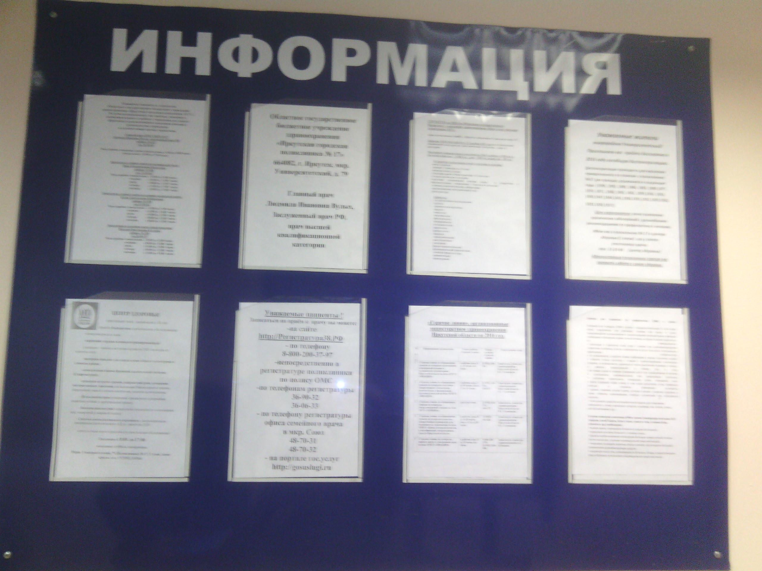 Медицинский центр брагина